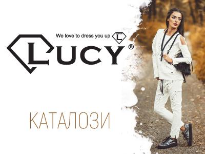 Каталози / Lucy Fashion