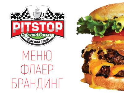 Pit Stop Burger